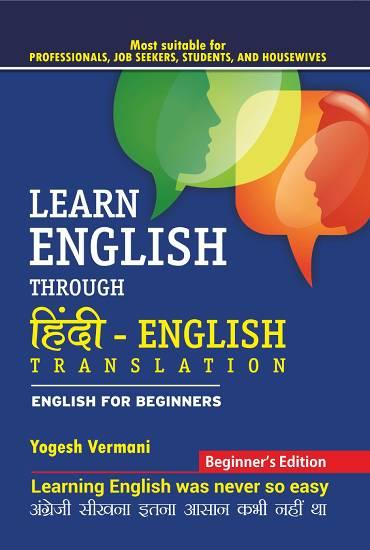 Learn english through Hindi-English translation